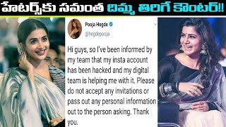 Not so pretty: Samantha Akkineni gives fitting reply to ha..