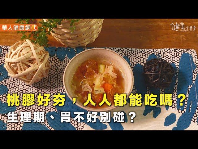 【影音版】桃膠好夯,人人都能吃嗎?生理期、胃不好別碰?5類人食用前要注意
