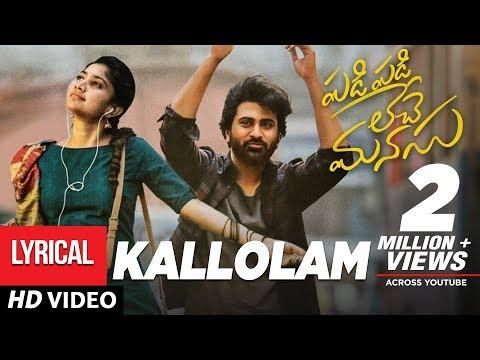Kallolam Song with Lyrics - Padi Padi Leche Manasu