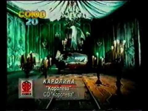 Каролина - Королева (клип, стереозвук)