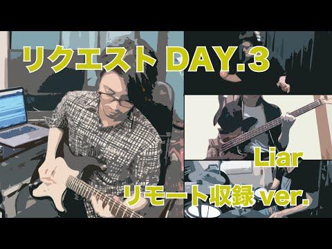 【リクエストDAY3】Liar【kasumiのリモートライブ】
