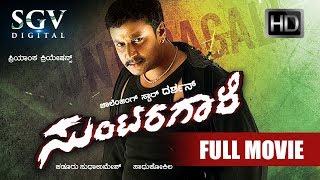 Darshan Hit Kannada Movies Full | Suntaragaali Kannada Full Movie | Kannada Movies | Rakshitha