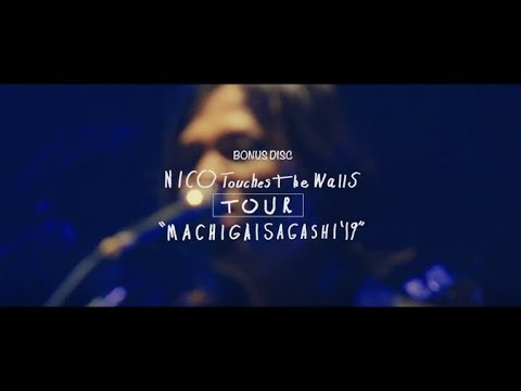 NICO Touches the Walls 『QUIZMASTER』 -Acoustic Teaser- (初回生産限定盤BD収録)