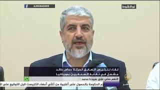 لقاء للرئيس السابق لحركة حماس خالد مشعل في نقابة الصحفيين ...