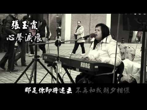 2012年3月11日街頭藝人張玉霞~心聲淚痕