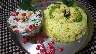 ಒಮ್ಮೆ ಈ ರೀತಿ ದಾಳಿಂಬೆ ಮೊಸರನ್ನ ಮತ್ತೆ ನಿಂಬೆಹಣ್ಣು ಚಿತ್ರಾನ್ನ ಮಾಡ್ಕೊಂಡು ನೋಡಿ | Curd Rice And Lemon Rice