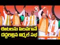BJP Leader Etela Rajender Centre Of Attraction In Amit Shah Nirmal Public Meeting | V6 News
