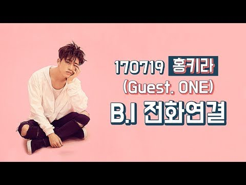 [iKON] 170719 홍키라 ONE - B.I 전화연결 (자막)