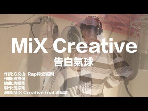 MiX Creative-周杰倫 Jay Chou-告白氣球 feat.黃冠潔 Cover Video(HD)
