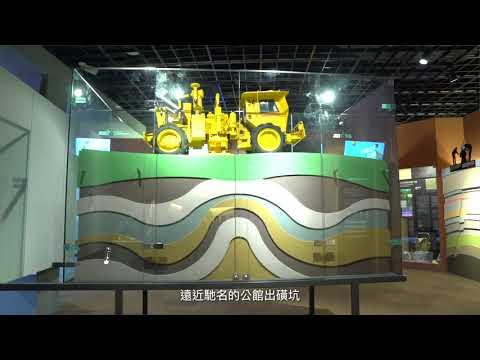 2019小鎮漫遊年–苗栗縣公館鄉