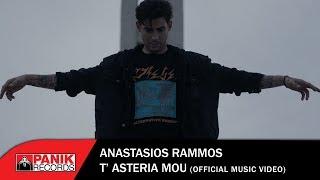 Αναστάσιος Ράμμος - Τ' Αστέρια Μου - Official Music Video