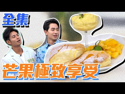 【型男大主廚】天之蕉子演員齊聚一堂!滿滿的芒果讓你酸酸甜甜好像初戀!