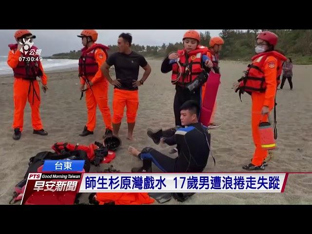 台東師生杉原灣戲水 17歲男遭浪捲走失蹤