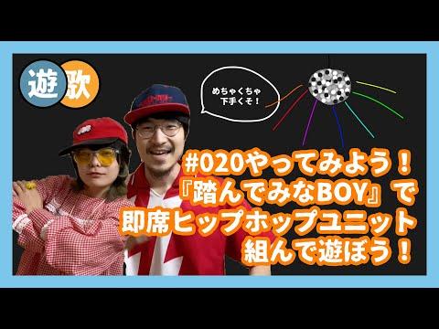 花ランちゃんねる020 やってみよう!『踏んでみなBOY』でやさしい・たのしいラップバトル!