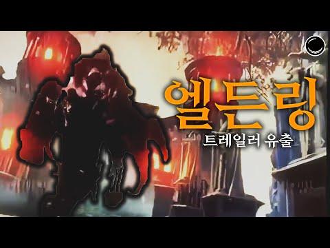 무려 '630일' 만에 공개된 최고의 기대작 '엘든 링(