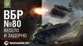 Весело и задорно! Моменты из World of Tanks. ВБР №80
