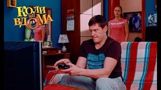Коли ми вдома. 1 сезон - 65 серия. Full HD 1080p