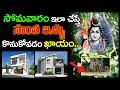 సోమవారం ఇలా చేస్తే సొంత ఇళ్ళు కొనుకోవడం ఖాయం!!Own House Remedies   POOJA for own house   Gruha Yogam