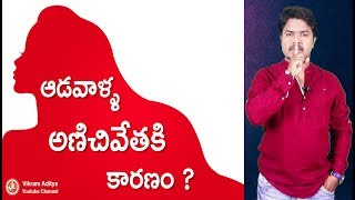 REASON FOR WOMEN'S DISCRIMINATION | Why do WOMEN have Restrictions in Life? | Vikram Aditya | EP#118