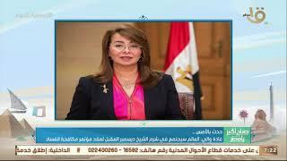 غادة-والي-العالم-سيجتمع-في-شرم-الشيخ-ديسمبر-المقبل-لعقد-مؤتمر-مكافحة-الفساد