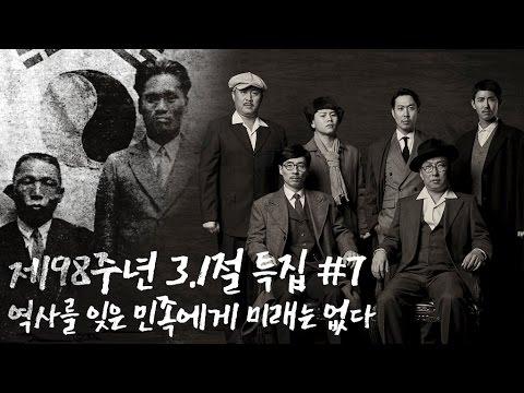 [무도 결방특집] 무한도전X역사 : 김구와 윤봉길, 위대한 유산