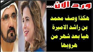 عاجل الامارات | ماورد الان ....بعد شهر من هروبها هكذا وصف محمد  ...