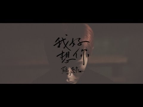 蘇打綠 sodagreen -【我好想你】Official Music Video