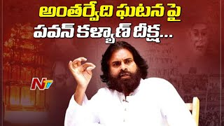 Pawan Kalyan, BJP leaders hold protest over Antarvedi char..