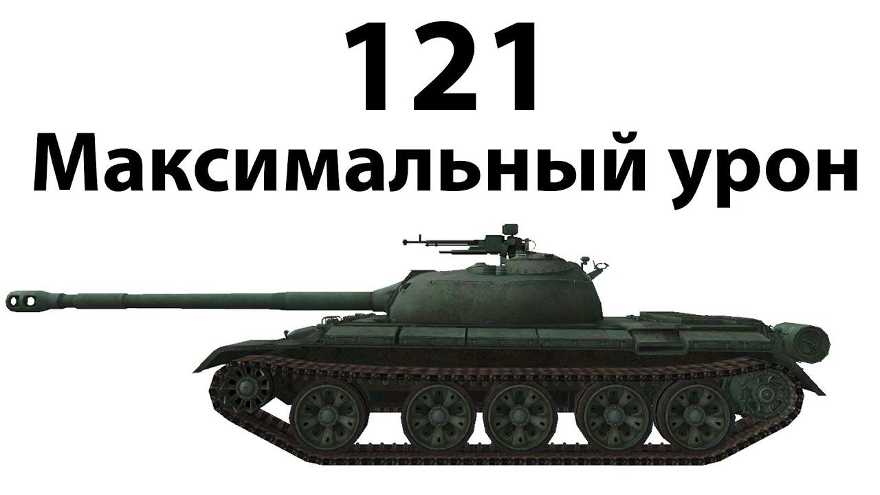 121 - Максимальный урон