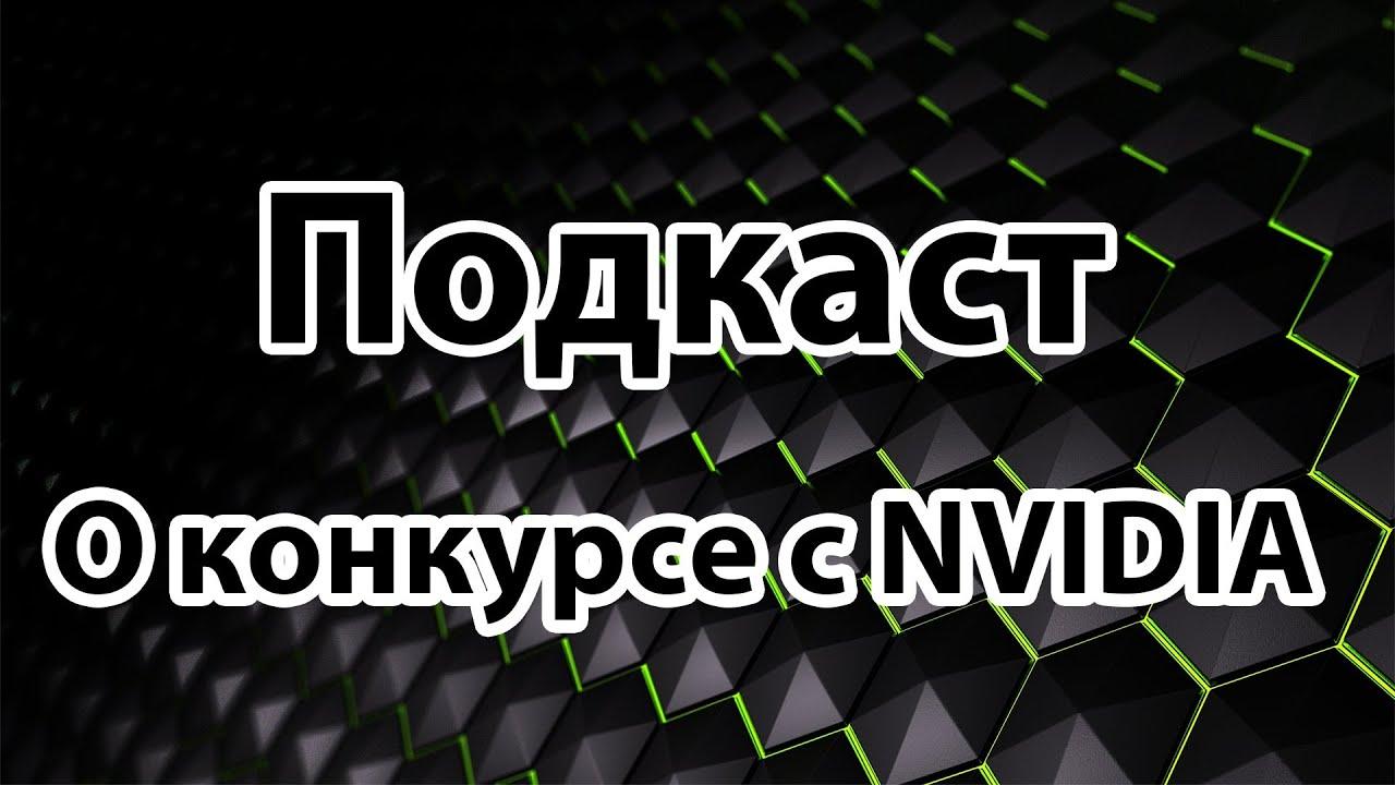 Подкаст о конкурсе с NVIDIA (см. описание видео)