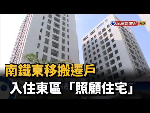 南鐵東移搬遷戶 入住東區「照顧住宅」-民視新聞