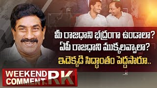CM YS Jagan And CM KCR Meeting Over AP Capital Issue- Week..