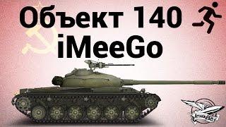 Объект 140 - 5 - iMeeGo