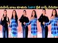 Mahesh Babu's daughter Sitara's dance video goes viral