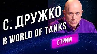 Сергей ДРУЖКО играет