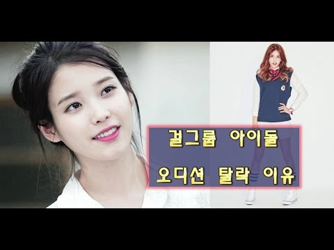 걸그룹 아이돌 오디션 탈락이유