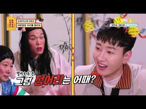 """슈퍼주니어 D&E """"사람들이 우리를 몰라요..."""" (feat.땡겨 예능 최초공개☆) [무엇이든 물어보살] 20190415"""