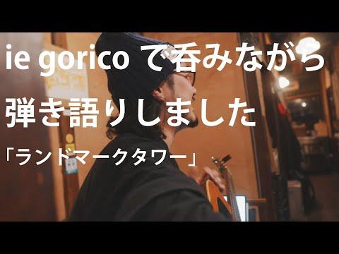 ie goricoでお酒を飲みながら「ランドマークタワー」を歌いました。