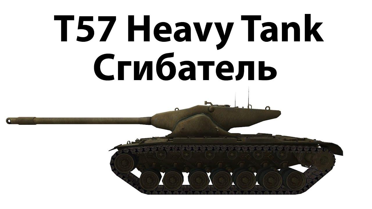 T57 Heavy Tank - Сгибатель