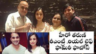 Tollywood hero Tarun family moments, viral pics..