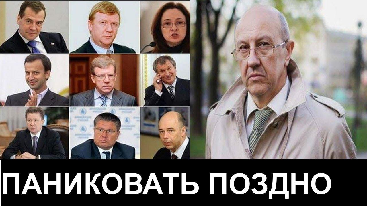 Андрей Фурсов: Российская элита пойдет первой под нож
