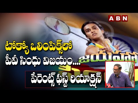 PV Sindhu parents first reaction on winning Bronze in Tokyo Olympics 2020