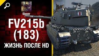FV215b (183): жизнь после HD - от Slayer