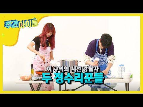 (Weekly Idol EP.319)  Pladis's Cooking Class [요리 콜라보! 지하3층 짜장라면 파티]