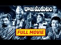 Raja Makutam || Telugu Full Movie || NTR,  Kannamba, Rajasulochana, Gummadi || HD