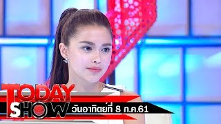 TODAY SHOW 8 ก.ค. 61 (1/2) Talk show