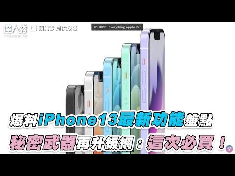 【爆料iPhone13最新功能盤點 秘密武器再升級網:這次必買!】|@蘋果爹