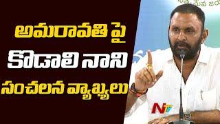 Shift Legislative capital from Amaravati, Kodali Nani says..