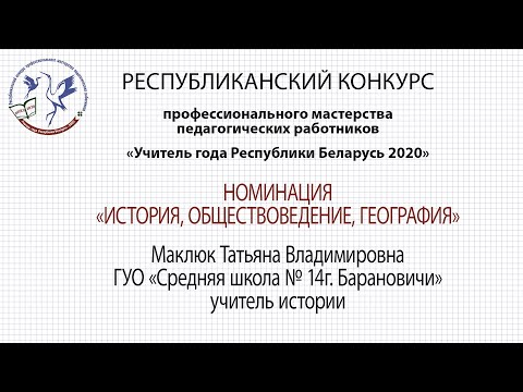 История. Маклюк Татьяна Владимировна. 28.09.2020