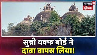 Breaking News : Ayodhya Case में नया मोड़, सुन्नी वक्फ बोर्ड ने अपना दावा वापस लिया  !